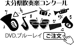大分県吹奏楽コンクール DVD.ブルーレイ