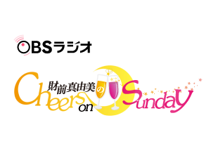 財前真由美Cheers! on Sunday