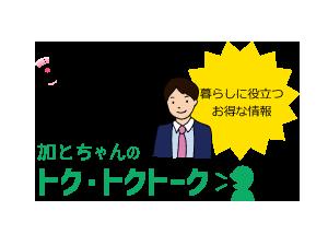 OBSラジオ イチスタ 加とちゃんのトク・トクトーク